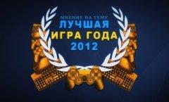 """Мнение на тему: """"Лучшая игра 2012 года"""""""