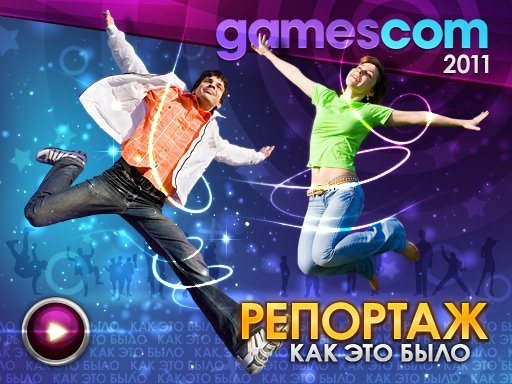 Gamescom-2011. Репортаж