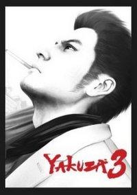 Обложка Yakuza 3