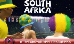 2010 FIFA World Cup South Africa. Видеорецензия