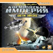 Обложка Space Empires: Starfury