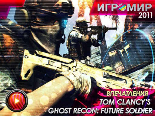 Tom Clansy's Ghost Recon: Future Soldiers. Впечатления с выставки ИгроМир 2011