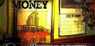 Fallout: New Vegas - Dead Money. Видео #2