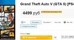 [Обновляется] Выросли цены на GTA V и другие игры для консолей . - Изображение 3