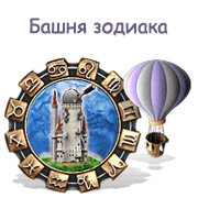 Обложка Башня зодиака
