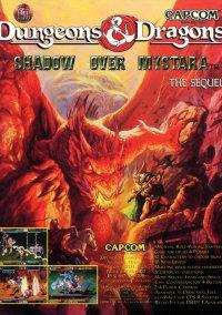 Обложка Dungeons & Dragons Shadow over Mystara