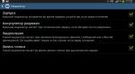Горячее железо. Samsung GALAXY Mega 6.3 - Изображение 17