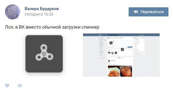 Юзеры раскритиковали «ВКонтакте» зановый значок