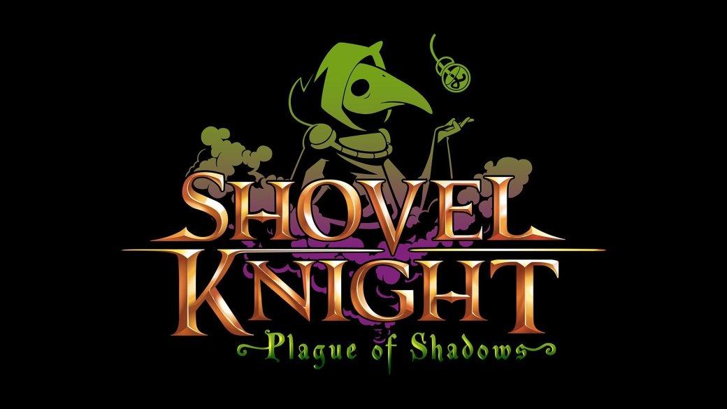 Shovel Knight: Plague of Shadows выйдет ровно через неделю - Изображение 1