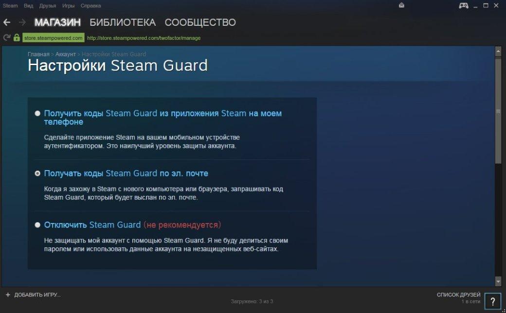 Как защитить аккаунт в Steam и вернуть его в случае кражи  - Изображение 2