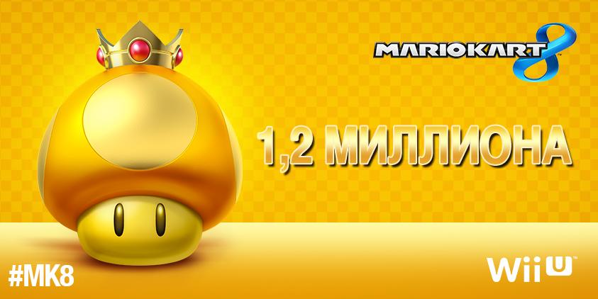 Mario Kart 8 купил каждый пятый владелец Wii U - Изображение 1