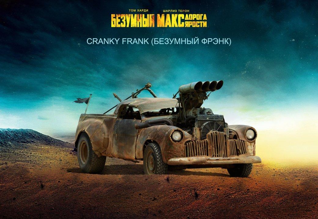 Галерея машин, кадров и постеров к «Безумному Максу: Дорога Ярости» - Изображение 10