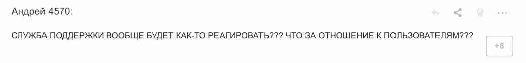 «Амиго» сломался и не пускает в «Одноклассники», а виноват Google - Изображение 4