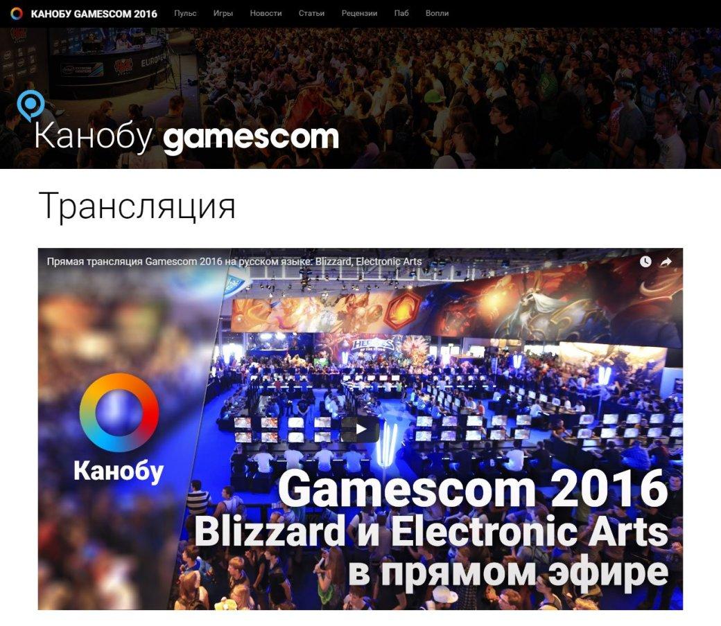 Мы запускаем спецраздел по Gamescom 2016 - Изображение 2