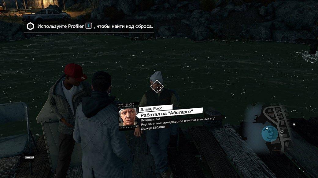 Теория: уWatch Dogs, Assassin's Creed иFar Cry общая вселенная - Изображение 7