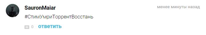 Как Рунет отреагировал на внесение Steam в список запрещенных сайтов - Изображение 34