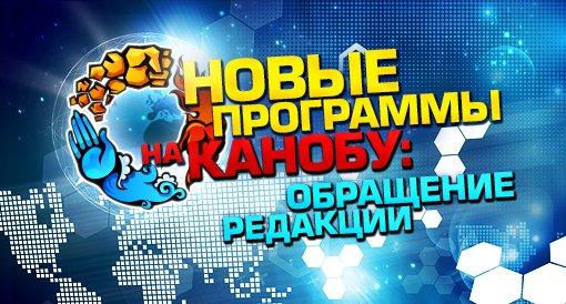 Новые программы на Канобу. От редакции. - Изображение 1
