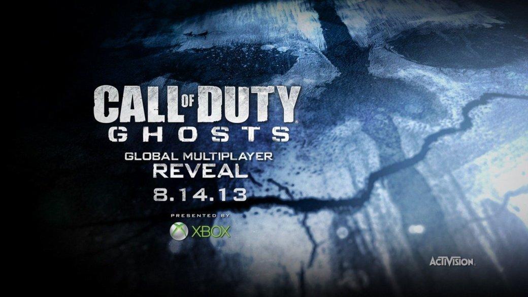 Мультиплеер Call of Duty: Ghosts покажут 14 августа - Изображение 1