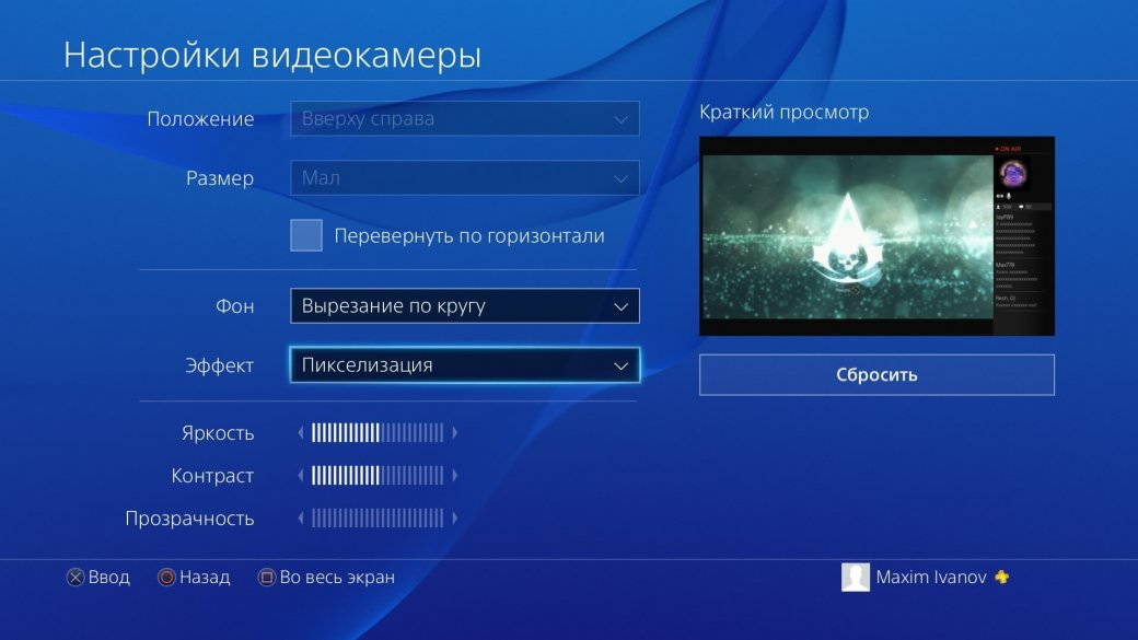 PS4 год спустя: что изменилось в прошивке 2.0 [обновляется]. - Изображение 29