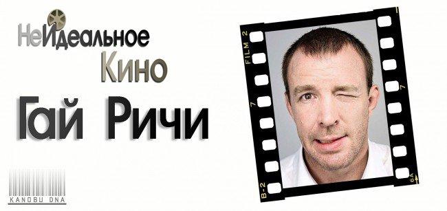 НеИдеальное Кино. Гай Ричи - Изображение 1