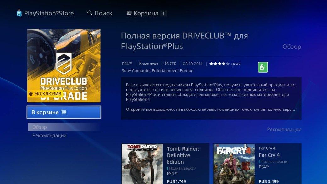 Как загрузить бесплатную версию Driveclub на PS4 - Изображение 8