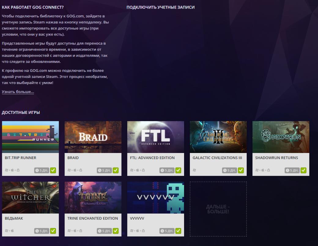 GOG предлагает перенести некоторые игры из Steam на свою платформу - Изображение 1