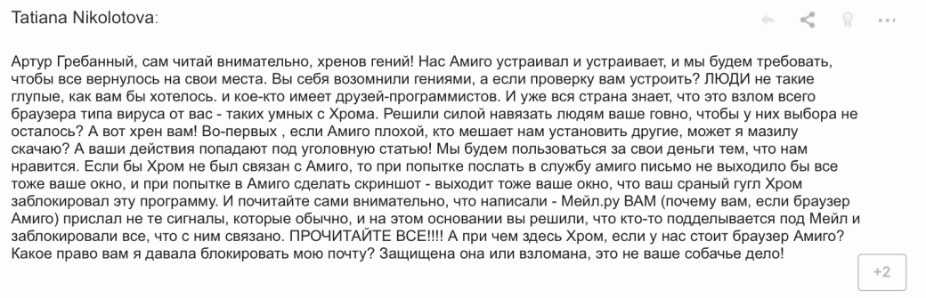 «Амиго» сломался и не пускает в «Одноклассники», а виноват Google - Изображение 10