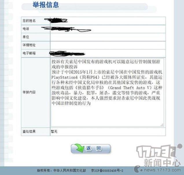 Китайский опыт: геоблокировка на PlayStation 4 и Xbox One. - Изображение 2