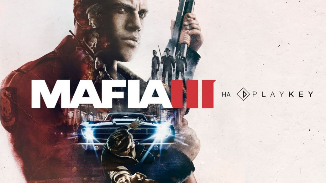 Облачный сервис позволит поиграть в Mafia 3 на слабых компьютерах - Изображение 1