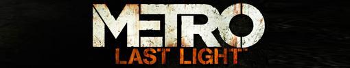Канобу-конференция. Metro: Last Light. Ответы на вопросы - Изображение 6