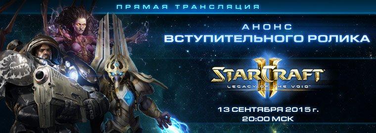 Blizzard назовет дату релиза Legacy of the Void на следующей неделе  - Изображение 1