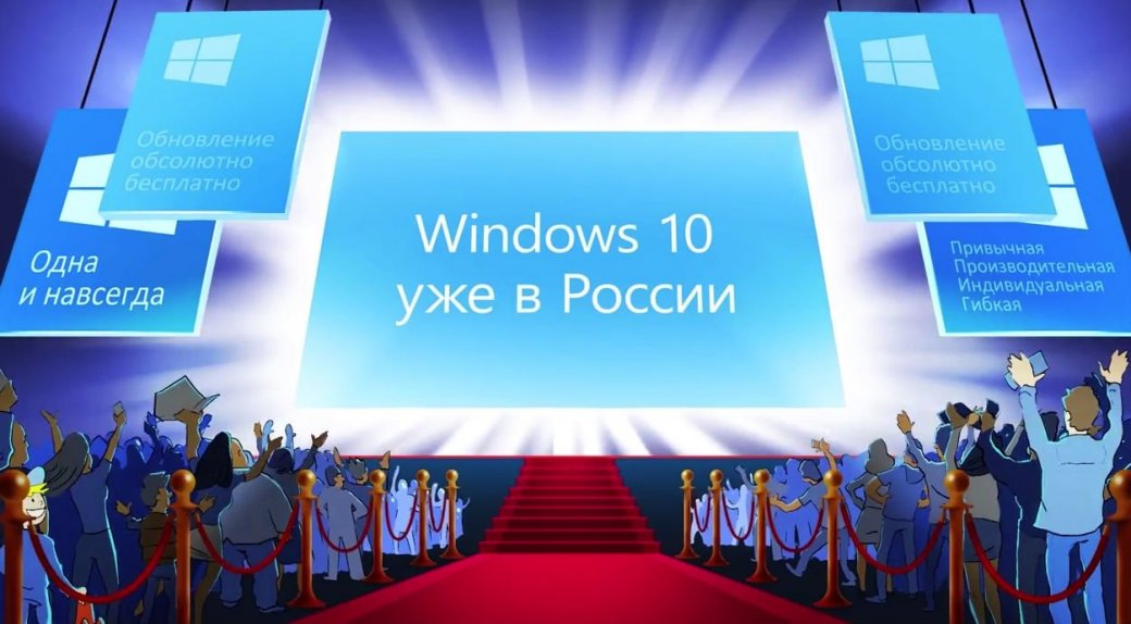 Российская реклама Windows 10 «обсолютно» прекрасна - Изображение 2