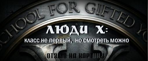 Люди Х - хорошие, храбрые, хитрые... - Изображение 1