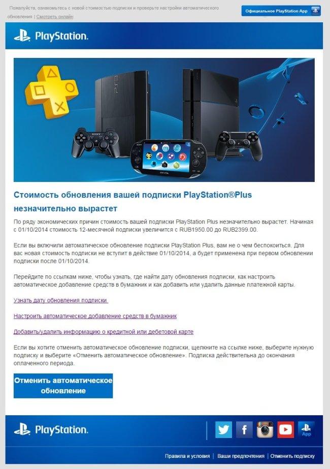 Разгорается скандал вокруг SONY Playstation 4 и PSN - Изображение 1