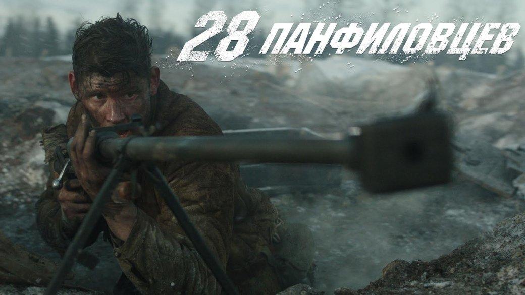 Военная драма «28 панфиловцев» выходит впрокат