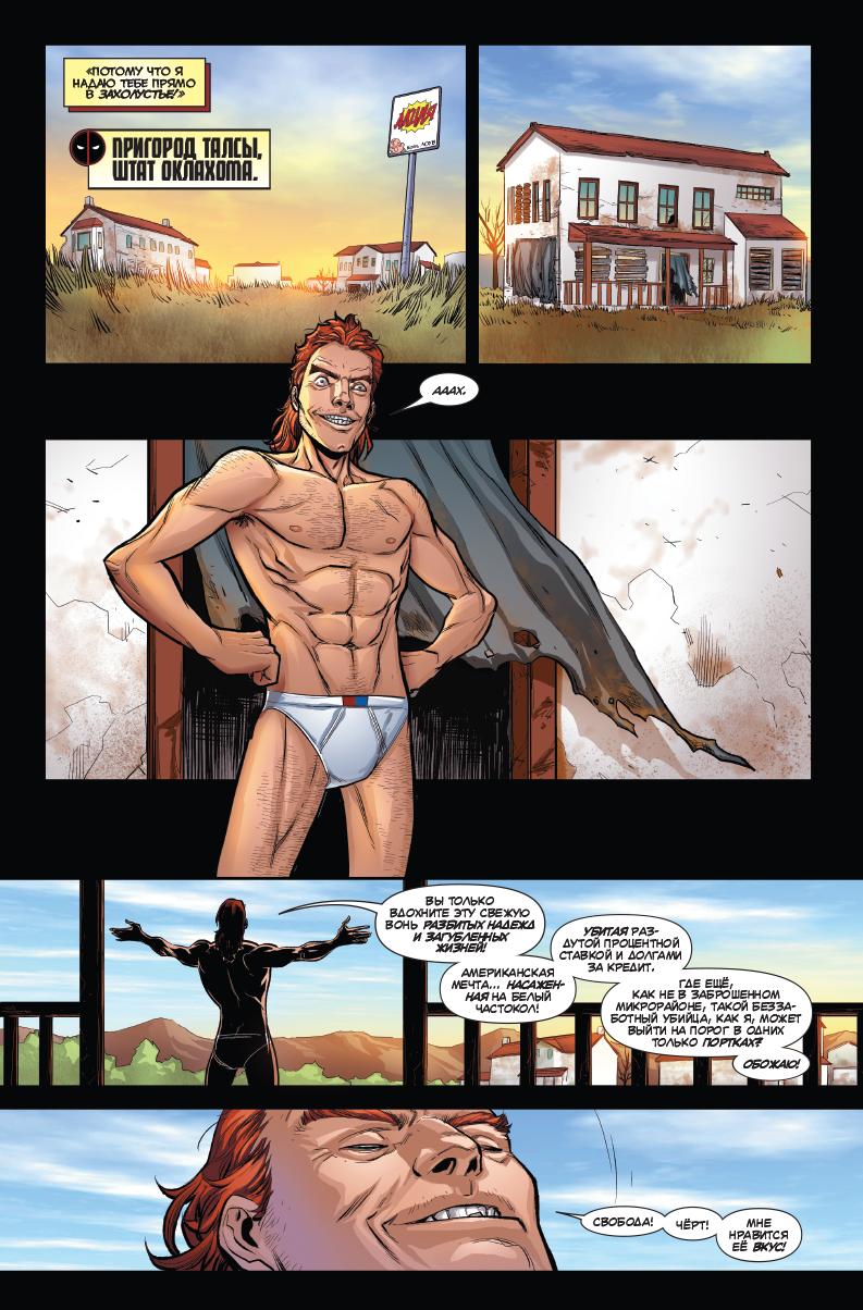 комикс дэдпул уничтожает литературу скачать