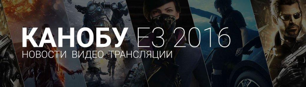 Раздел E3 на Канобу и расписание трансляций - Изображение 1