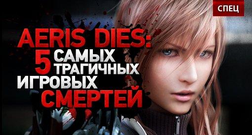 AERIS DIES: 5 самых трагичных игровых смертей - Изображение 1