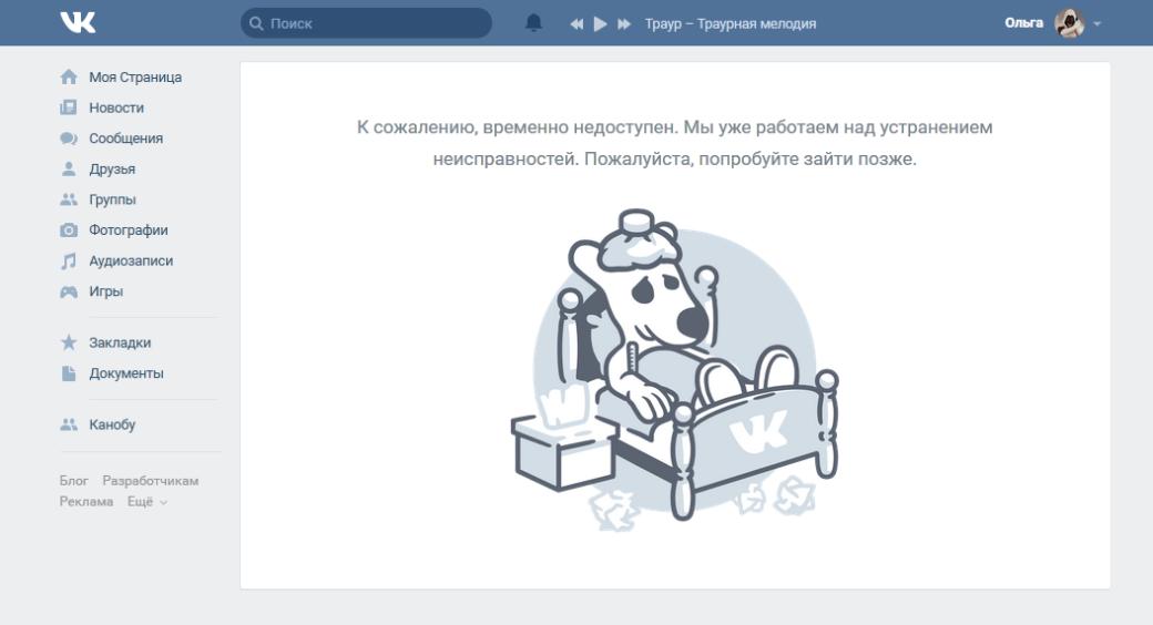 У пользователей «ВКонтакте» внезапно пропала вся музыка [обновлено] - Изображение 2