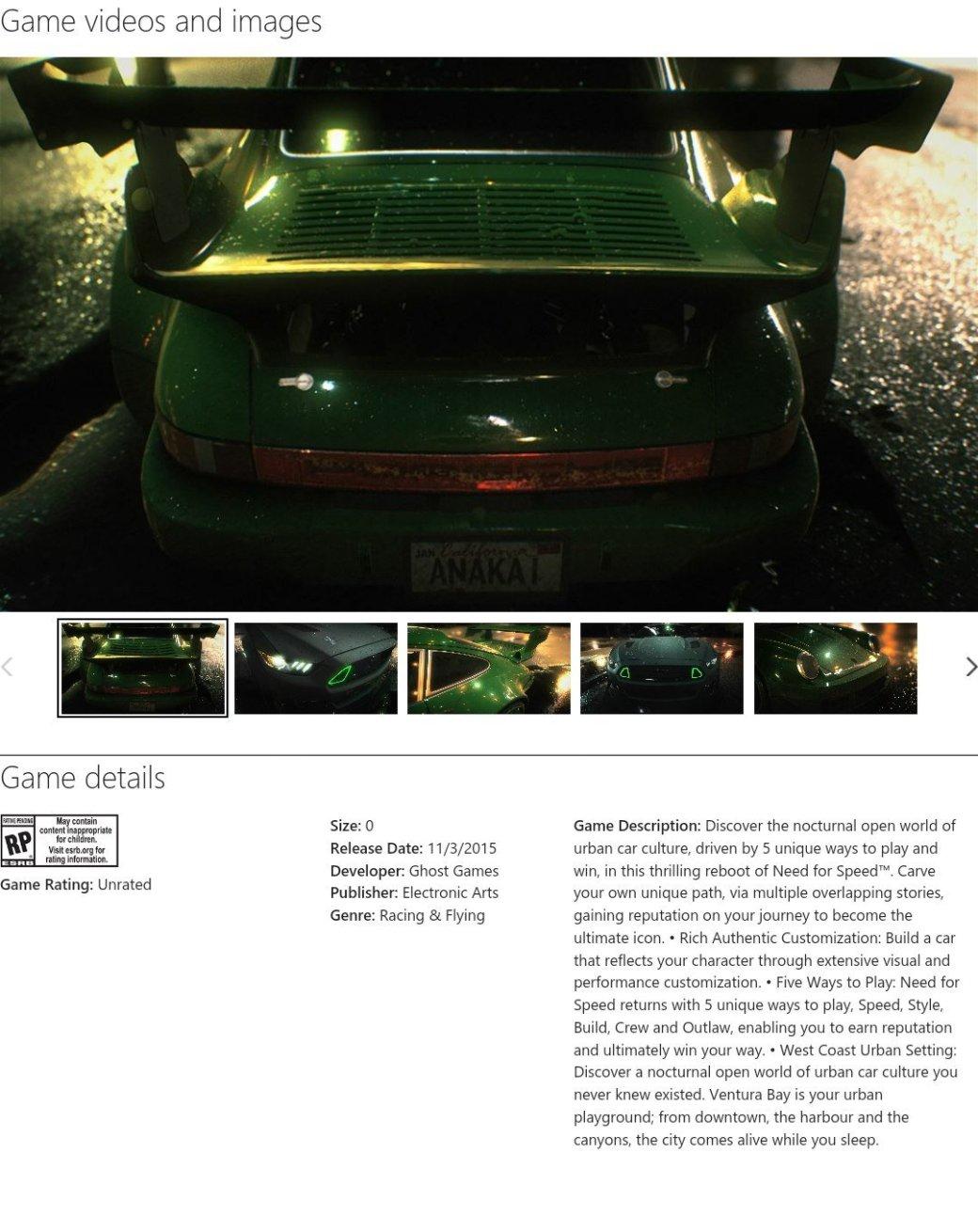 В сети обнаружили дату выхода новой Need for Speed - Изображение 1