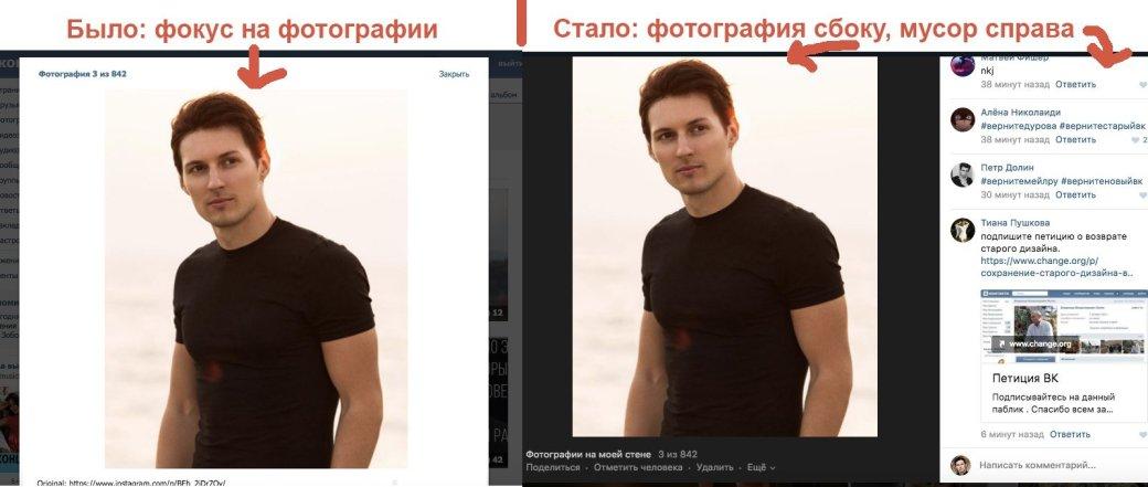 Павел Дуров назвал новый дизайн VKполным «визуального мусора» - Изображение 3