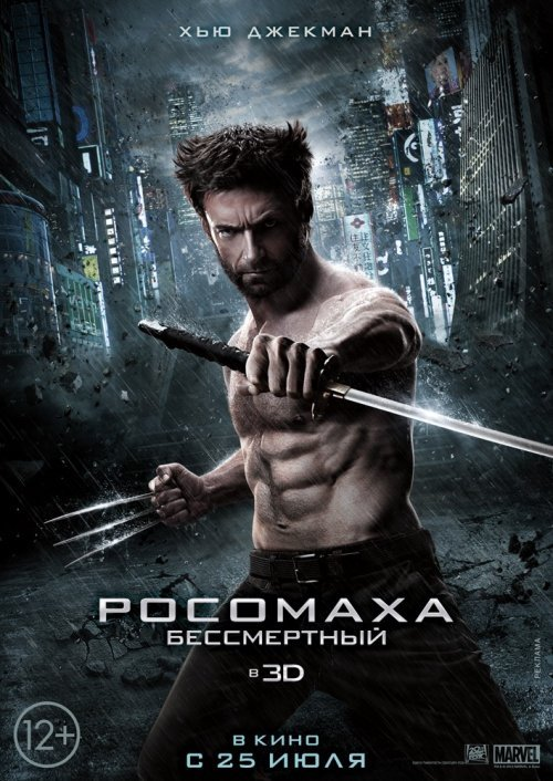 Wolverine 2013 Миниревью - Изображение 2