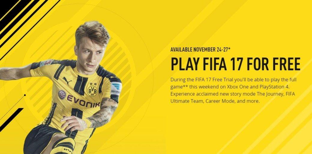 FIFA 17 ждут бесплатные выходные - Изображение 1