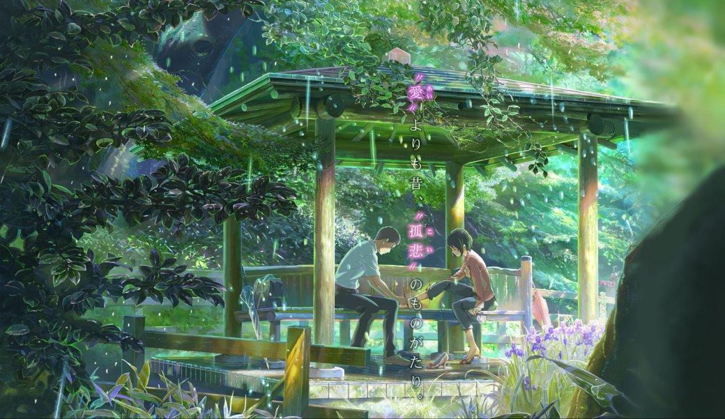 Сад изящных слов | Kotonoha no Niwa - Изображение 1