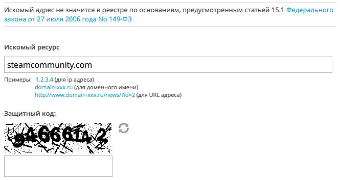 Роскомнадзор: «Блокировка Steam на территории России невероятна» - Изображение 4
