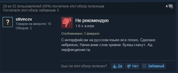 Российские игроки в бешенстве от XCOM 2 - Изображение 4