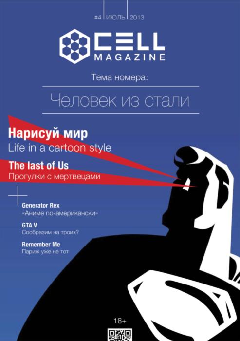 CELL Magazine #4 - Изображение 1