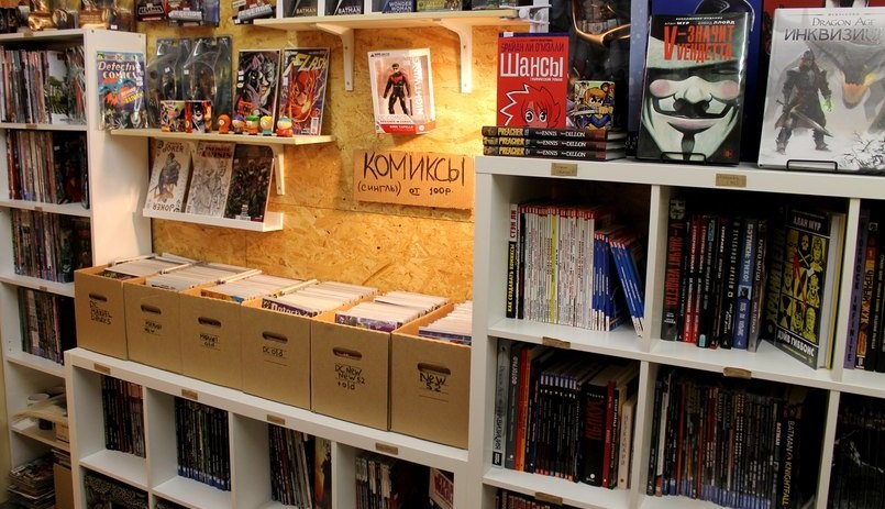 Как выгодно покупать комиксы в России. - Изображение 1