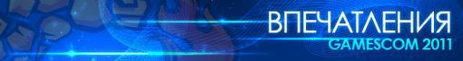 GamesCom 2011. Впечатления. Saints Row 3, Ninja Gaiden 3 - Изображение 1