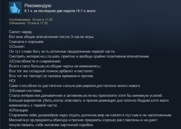 Первые игроки жалуются наотвратительную оптимизацию Dishonored2 - Изображение 13